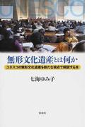 無形文化遺産とは何か ユネスコの無形文化遺産を新たな視点で解説する本