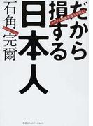 だから損する日本人 ユダヤ人国際弁護士が斬る!