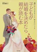 子どもが結婚を決めたら親が読む本 親だからできること伝えたいこと