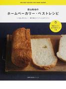 荻山和也のホームベーカリー・ベストレシピ くり返し作りたい!朝の焼きたてパンとおやつパン 予約タイマーおすすめマークつき (主婦の友生活シリーズ)(主婦の友生活シリーズ)