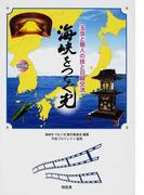 海峡をつなぐ光 飛翔編 玉虫と職人の技と日韓交流