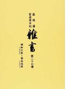 雑書 盛岡藩家老席日記 第27巻 明和六年(一七六九)〜安永元年(一七七二)