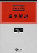 議事解説 (学術選書プラス 議事法)