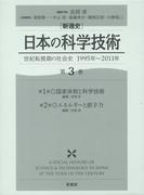 〈新通史〉日本の科学技術 世紀転換期の社会史1995年〜2011年 第3巻 第5部◎大学・学術・教育
