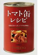 トマト缶レシピ 完熟のおいしさ、いつでも手軽に