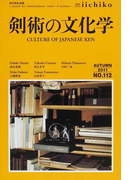 LIBRARY iichiko quarterly intercultural a journal for transdisciplinary studies of pratiques No.112(2011AUTUMN) 剣術の文化学