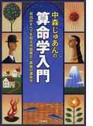 中森じゅあんの算命学入門 自分のすべてを知る中国最古・最高の運命学 改訂新版