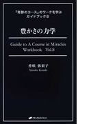 豊かさの力学 (『奇跡のコース』のワークを学ぶガイドブック)