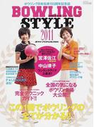 ボウリングスタイル ボウリング日本伝来150周年記念誌 2011 (サンエイムック)