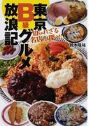 東京B級グルメ放浪記 知られざる名店を探せ!