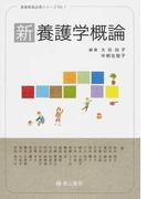 新・養護学概論 第3版 (養護教諭必携シリーズ)