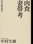 肉食妻帯考 日本仏教の発生