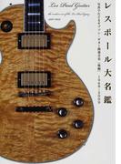 レスポール大名鑑 写真でたどるギブソン・ギター開発全史 後編 1968〜2009