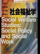 社会福祉学