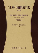 注釈国際私法 第2巻 法の適用に関する通則法