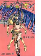 ジョジョリオン volume1 ジョジョの奇妙な冒険 Part8 ようこそ杜王町へ (ジャンプ・コミックス)(ジャンプコミックス)