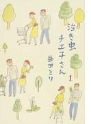 泣き虫チエ子さん 1(愛蔵版コミックス)