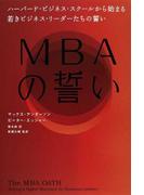 MBAの誓い ハーバード・ビジネス・スクールから始まる若きビジネス・リーダーたちの誓い