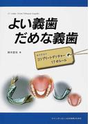 よい義歯だめな義歯 鈴木哲也のコンプリートデンチャー17のルール