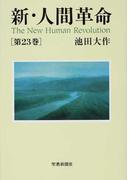 新・人間革命 第23巻