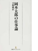 岡本太郎の仕事論 (日経プレミアシリーズ)(日経プレミアシリーズ)