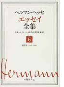 ヘルマン・ヘッセエッセイ全集 6 随想 3 1925−1956