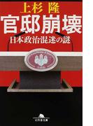 官邸崩壊 日本政治混迷の謎 (幻冬舎文庫)(幻冬舎文庫)