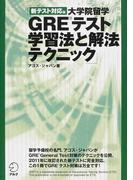 大学院留学GREテスト学習法と解法テクニック 新テスト対応版