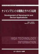 ナノインプリントの開発とデバイス応用 (エレクトロニクスシリーズ)