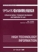 リチウムイオン電池の部材開発と用途別応用 (エレクトロニクスシリーズ)