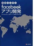 基礎から学ぶfacebookアプリ開発 facebook上で動くアプリ開発の手引き書