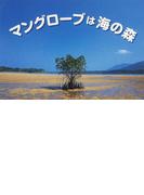 マングローブは海の森 (自然科学紙芝居シリーズ)