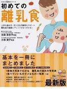 初めての離乳食 上手な進め方・作り方を月齢別にサポート 離乳食の基礎とアレンジがよくわかる! 最新版 (たまひよ新・基本シリーズ)