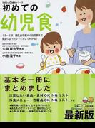 初めての幼児食 1才〜5才、離乳食卒業から幼児期まで発達に合ったレシピがよくわかる! 最新版 (たまひよ新・基本シリーズ)
