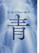 青 空と水とやきものの始まり (INAXミュージアムブック)