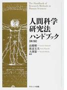 人間科学研究法ハンドブック 第2版
