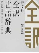 旺文社全訳古語辞典 第4版 小型版