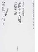 小林惠子日本古代史シリーズ 第3巻 広開土王の謚は仁徳天皇