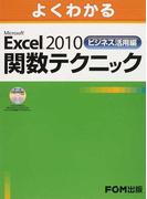 よくわかるMicrosoft Excel 2010ビジネス活用編関数テクニック