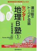 瀬川聡のトークで攻略センター地理B塾 1 系統地理編 (実況中継CD−ROMブックス 高校地理)
