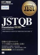 〈ソフトウェアテスト教科書〉JSTQB Foundation JSTQB認定資格試験学習書 第3版
