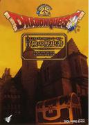 ドラゴンクエスト25thアニバーサリー冒険の歴史書 (SE-MOOK)