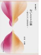 匂いとヒトの脳 脳内の匂い情報処理 (香り選書)(香り選書)