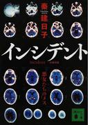 インシデント 悪女たちのメス incident−医療事故 (講談社文庫)(講談社文庫)