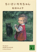 ちいさいモモちゃん (講談社文庫 The Tale of MOMO and AKANE)(講談社文庫)