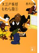 大江戸妖怪かわら版 1 異界より落ち来る者あり (講談社文庫)(講談社文庫)