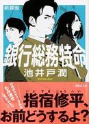 銀行総務特命 新装版 (講談社文庫)(講談社文庫)