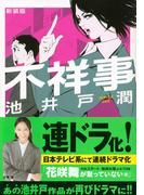 不祥事 新装版 (講談社文庫)(講談社文庫)