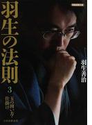 羽生の法則 3 玉の囲い方・仕掛け (将棋連盟文庫)