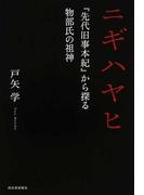 ニギハヤヒ 『先代旧事本紀』から探る物部氏の祖神